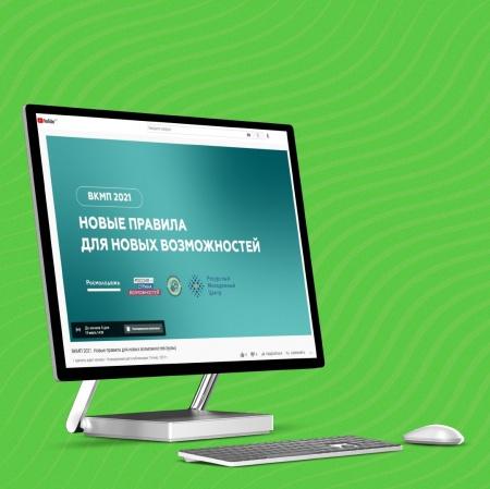 Узнай об изменениях во Всероссийском конкурсе молодежных проектов из первых уст