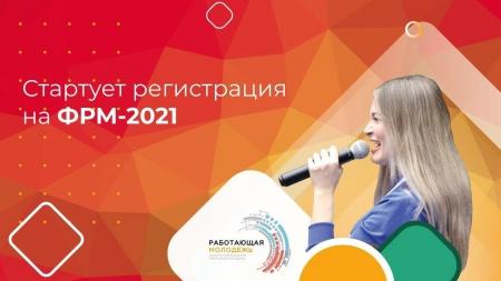 Регистрация на Всероссийский форум работающей молодежи 2021 открыта
