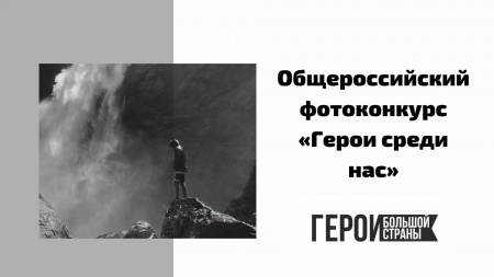 Принимай участие в Общероссийском фотоконкурсе «Истории героев среди нас».