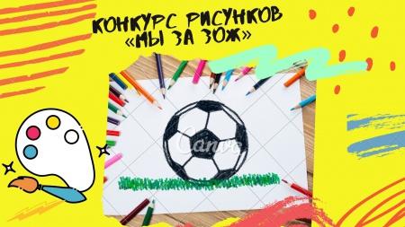 "Объявлен конкурс рисунков ""Мы за ЗОЖ"""