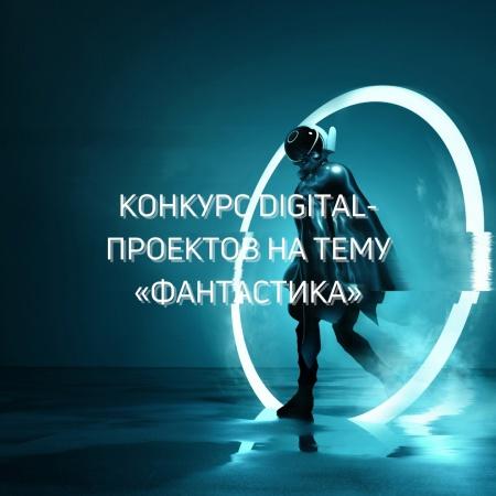 Объявлен конкурс digital-проектов на тему «Фантастика».