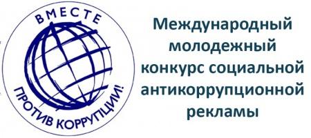 Начался приём работ на Международный молодёжный конкурс социальной антикоррупционной рекламы «Вместе против коррупции!»