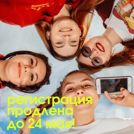 Форум молодежи «УТРО-2021» продлевает прием заявок до 24 мая