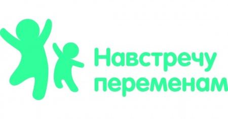 Объявлен конкурс социальных проектов «Навстречу переменам». Дедлайн 16 июля 2021 года.