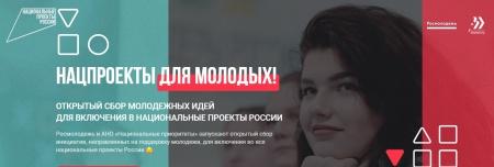 Открытый сбор инициатив для включения в национальные проекты России!