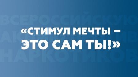 Всероссийская акция против наркотиков «Стимул мечты – это сам ты!»
