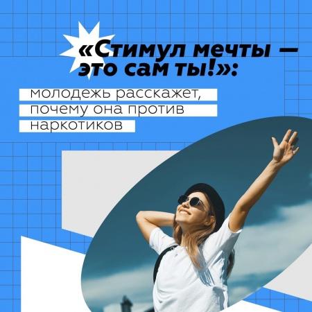 Всероссийская акция «Стимул мечты – это сам ты!»