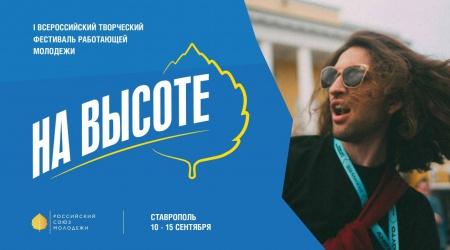 Творческий фестиваль работающей молодежи «На высоте».