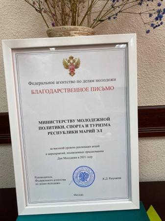 Всероссийский семинар-совещание с руководителями региональных органов по делам молодежи
