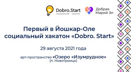 Социальный хакатон «Dobro. Start»!