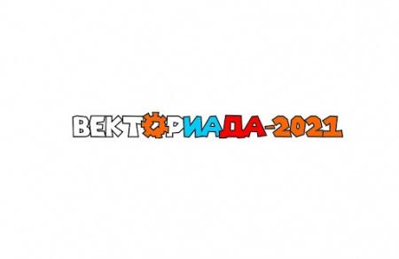 Прими участие в Конкурсе «Векториада-2021»
