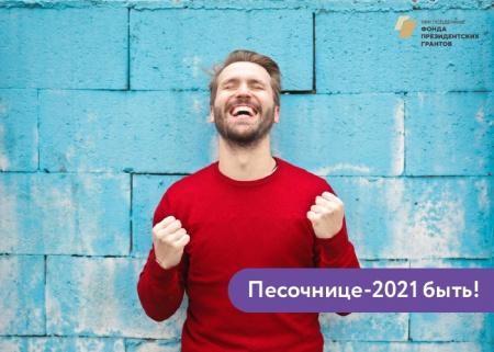 Песочнице-2021 быть!