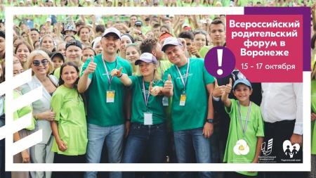 Всероссийский родительский форум Российского движения школьников