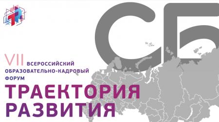 О VII Всероссийском образовательно-кадровом форуме «Траектория развития»