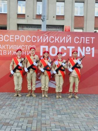 Всероссийский слет активистов движения «Пост № 1»