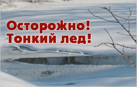 ПАМЯТКА.  По тонкому льду.
